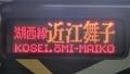 JR113系 湖西線近江舞子