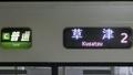 JR221系 [C]普通|草津