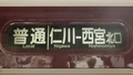 阪急一般車 普通|仁川―西宮北口
