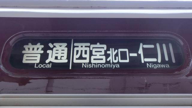 阪急一般車 普通 西宮北口―仁川