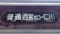 阪急一般車 普通|西宮北口―仁川