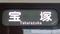 阪急9000系 宝塚
