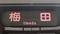阪急9000系 梅田