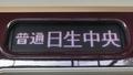 能勢電鉄7200系 普通|日生中央