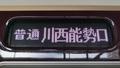 能勢電鉄7200系 普通|川西能勢口