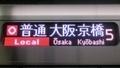 JR225系 [O]普通|大阪・京橋