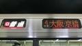 JR223系 [O]普通|大阪・京橋