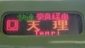 JR201系 [U]快速|奈良経由天理