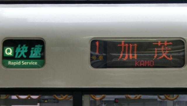 JR221系 [Q]快速|加茂