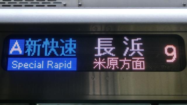JR225系 [A]新快速 米原方面長浜