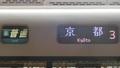 JR221系 [B]普通|京都