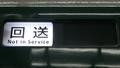 京阪一般車 回送