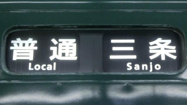 京阪一般車 普通 三条