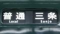 京阪一般車 普通|三条