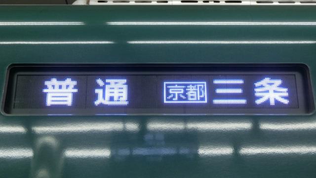 京阪13000系 普通 京都三条