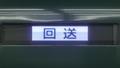 京阪13000系 回送