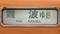 近鉄12200系 難波ゆき