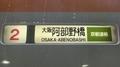 近鉄16400系 大阪阿部野橋 京都連絡