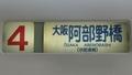 近鉄26000系 大阪阿部野橋(京都連絡)