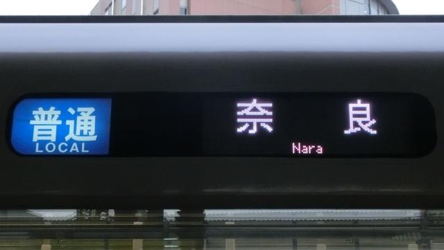 近鉄シリーズ21 普通 奈良