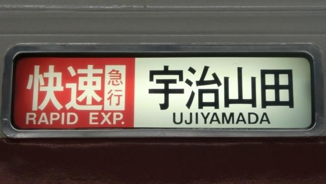 近鉄一般車 快速急行|宇治山田