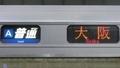 JR207系 [A]普通|大阪