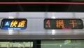 JR223系 [A]快速|網干