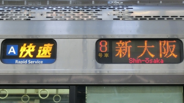 JR223系 [A]快速|新大阪