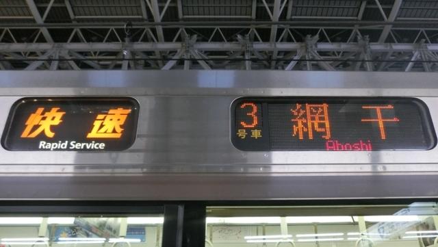 JR223系 快速|網干