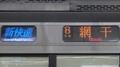 JR223系 新快速|網干