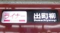 京阪8000系 ライナー|出町柳