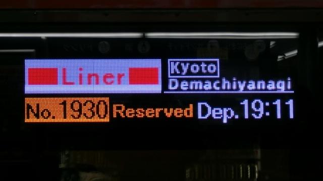京阪8000系 ライナー|京都出町柳