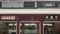 阪急一般車 快速特急A|河原町