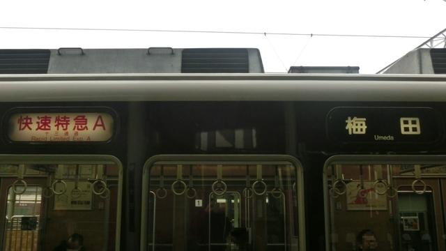 阪急一般車 快速特急A|梅田