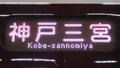 阪急9000系 神戸三宮