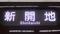 阪急9000系 新開地