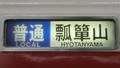 近鉄一般車 普通|瓢簞山