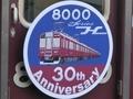 8000系誕生30周年記念HM