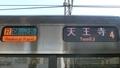 JR223系 [R]区間快速|天王寺