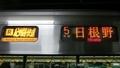 JR225系 [R]紀州路快速|日根野