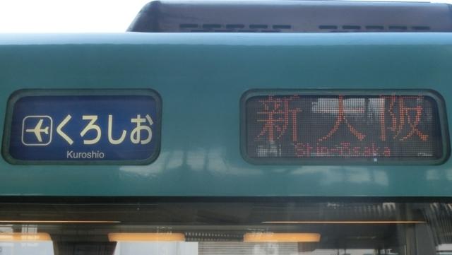JR283系 くろしお|新大阪