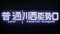 阪急1000系 普通|川西能勢口