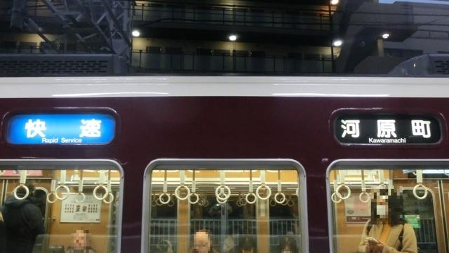阪急一般車 快速|河原町