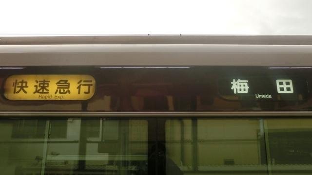阪急一般車 快速急行|梅田