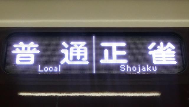 阪急1300系 普通|正雀
