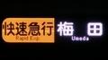 阪急1300系 快速急行|梅田