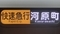 阪急1300系 快速急行|河原町