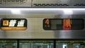 JR225系 [R]普通|鳳