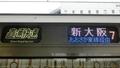 JR207系 直通快速|おおさか東線経由新大阪