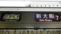 JR207系 直通快速|新大阪
